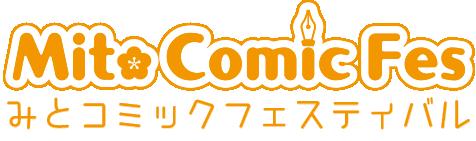 みとコミックフェスティバル
